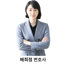 배희정 변호사.jpg