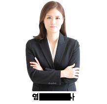 염수진-변호사.png
