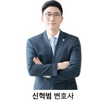신혁범 변호사.jpg
