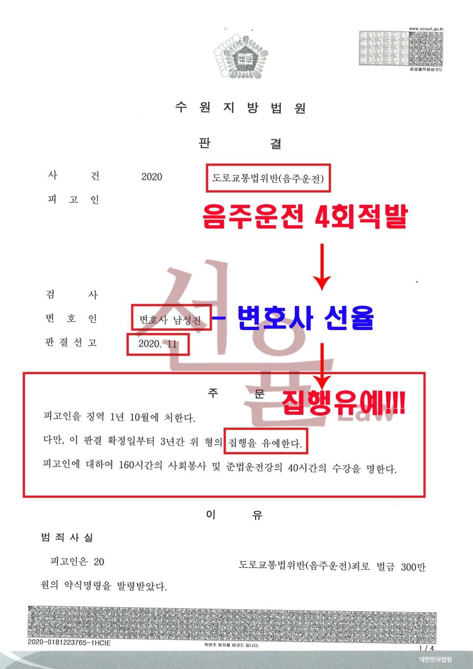음주4회적발.jpg