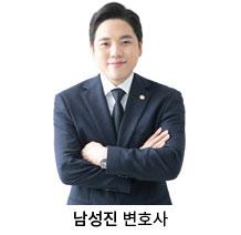 남성진 변호사.jpg