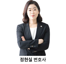 정현실 변호사.jpg